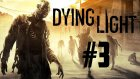 Dying Light - Bölüm 3 - DEV ZOMBİ!