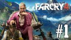Far Cry 4 - Bölüm 1 - MANYAK MISIN LAN?
