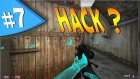 HACK??! - CS:GO - Overwatch #7