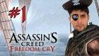 Assassin's Creed - Freedom Cry - Bölüm 1 - Kaptan-ı Derya [Türkçe]