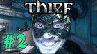 Thief - Bölüm 2 - Bu Oğlanı Yapamadık [Türkçe]