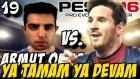 PES 2016 Efsane Ol | Messi vs Armudi, CL Ligi son 16 | 19.Bölüm | Türkçe oynanış | Ps4