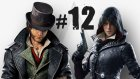 Assassin's Creed: Syndicate - 12.bölüm - Florence Nightingale /  Kirpat