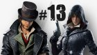 Assassin's Creed: Syndicate - 13.Bölüm - Pearl Attaway'in Omnibüsleri