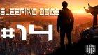 Sleeping Dogs - Bölüm 14 - İntikam Zamanı  / Uguryilmazoffical