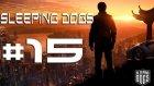 Sleeping Dogs - Bölüm 15 - Jackie Adam Oluyor :d / Uguryilmazoffical