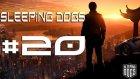 Sleeping Dogs - Bölüm 20 - Dedektif Wei [Türkçe]