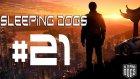 Sleeping Dogs - Bölüm 21 - Bi Rahat Durun [türkçe] / Uguryilmazoffical