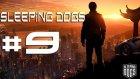Sleeping Dogs - Bölüm 9 - Böcekçi Başı Wei [türkçe] / Uguryilmazoffical