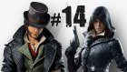 Assassin's Creed: Syndicate - 14.bölüm - Agnes'in Gizli Hayranı - Kirpat