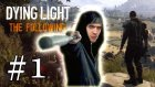 İstila Devam Ediyor! | Dying Light The Following #1 [ön İnceleme]