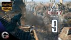 Assassin's Creed Unity Türkçe Oynanış - Bölüm 9 : Napolyon Bonapart !
