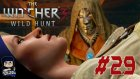 The Witcher 3 : Wild Hunt Türkçe Bölüm 29 : Maskeli Prens !!! / Eastergamerstv