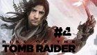 Rise of the Tomb Raider Bölüm 4 - A Be Kaynana