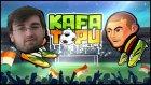 Online Kafa Topu Oynuyoruz! - 2