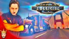 Taklaya Geldik | American Truck Simulator Türkçe | İlk İzlenim
