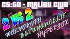Cs:go - Vıce Cıty - Malibu Club - 2v2 /wolvoroth /batuhancelik /hyperfox