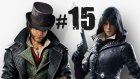 Assassin's Creed: Syndicate - 15.Bölüm - I. Dünya Savaşı