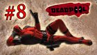 PİS KOKUYOR | Deadpool #8