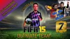 ALP'İN MİNİBÜSÜ - FIFA Ultimate Team Rehberi - Bölüm 7