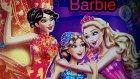 Barbie Ve Sihirli Dünyası -Cerenle Cocuk Oyunlari