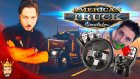 Logitech G27 | American Truck Simulator Türkçe Multiplayer | Bölüm 5 - Oyun Portal