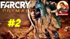 Uçan Sabri   Far Cry Primal Türkçe Ps4   Bölüm 2 - Oyun Portal