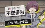 Assassination Classroom - Anime Fragman