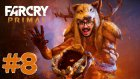 Usta Hayvan Binicisi ! | Far Cry Primal Türkçe Bölüm 8 - Eastergamerstv