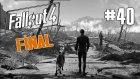 Fallout 4 Türkçe Bölüm 40 : YENİ BİR ŞAFAK  - FİNAL !
