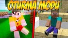 Minecraft Mod Tanıtımı Türkçe - İstediğim Heryere Oturabiliyorum! - Oturma Modu