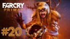 Anne Timsah ! | Far Cry Primal Türkçe Bölüm 20 - Eastergamerstv