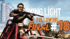 Ben Yoruldum Hayat ! | Dying Light The Following Türkçe Bölüm 18 [final]