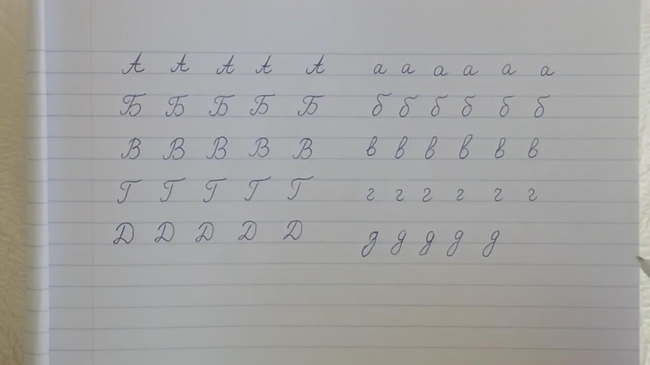 Rusça Alfabe El Yazısı Ibölüm Izlesenecom