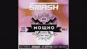 Smash -  Vol 1