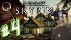 Skyrim - Bölüm 4 - Adını Feriha Koydum - Yeşil Devin Maceraları