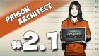 Prison Architect - Bölüm 2 - Part 1 -Yesil Devin Maceralari