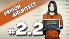 Prison Architect - Bölüm 2 - Part 2