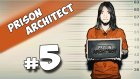 Prison Architect - Bölüm 5