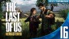 Yeşildev Live - The Last of Us Remastered - Bölüm 16- Yeşil Devin Maceraları