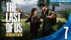 Yeşildev Live - The Last Of Us Remastered Bölüm 7 -Yesil Devin Maceralari