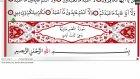 Kabe İmamları Sudais & Suarim - 109 - Kafirun Suresi ve Meali Ok Takipli  720p