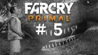 Far Cry Primal - Mağara Aslanı Sevmek #5