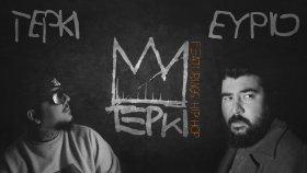 Tepki & EYPİO - Tarihte Bizim Gibiler Anılıyor (Official Audio)
