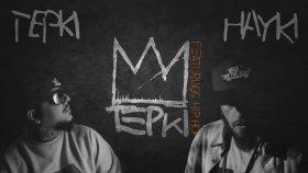Tepki & Hayki - Çığlık At (Official Audio)