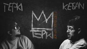 Tepki & Keişan & Bugy - Dene (Official Audio)