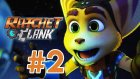 Savulun Ulen ! | Ratchet & Clank Ps4 Türkçe Bölüm 2