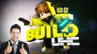 Legend Pack Yeni Versiyon? Server Çöktü! (Minecraft : Build Uhc 1v1) W/ısmetrg