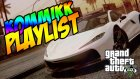 GTA 5 PLAYLIST - KOMMİKK PLAYLİST - KOMİK ANLAR DENEME!