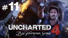 Korsan Kaptanlar ! | Uncharted 4 : A Thief's End Türkçe Bölüm 11